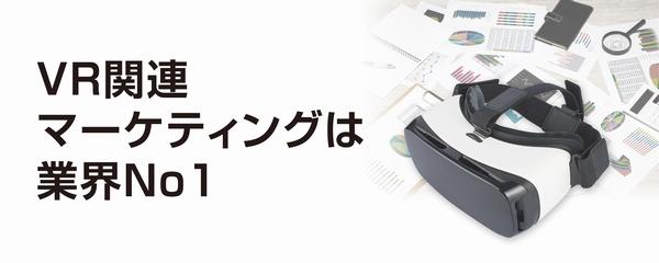 VR_business_banner_b_600