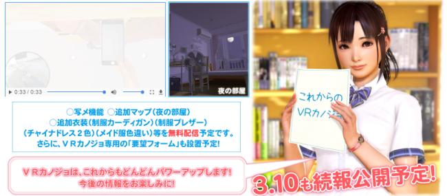 写メで「夕陽さくら」を激写!VRカノジョ早くも新機能追加を発表!!