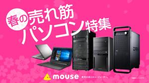 mouse_tokushu