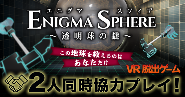 j_main_enigmasphere_02