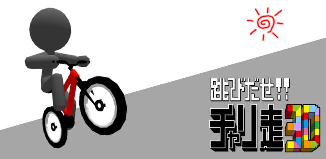 bikerider-vr_tyariso3d