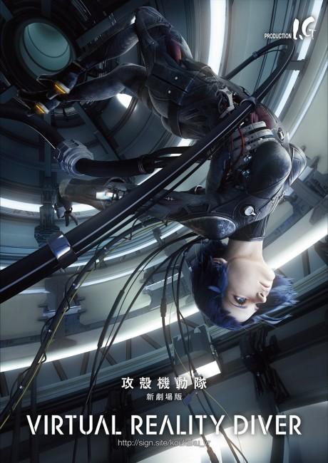 """""""PSVR配信は断念"""" スマホ向けVRアプリ「攻殻機動隊 新劇場版 Virtual Reality Diver」配信開始!"""