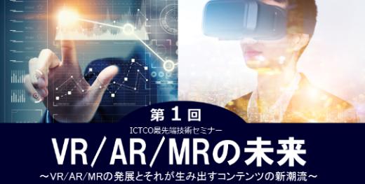 3月18日開催「VR/AR/MRの未来」イベントレポート