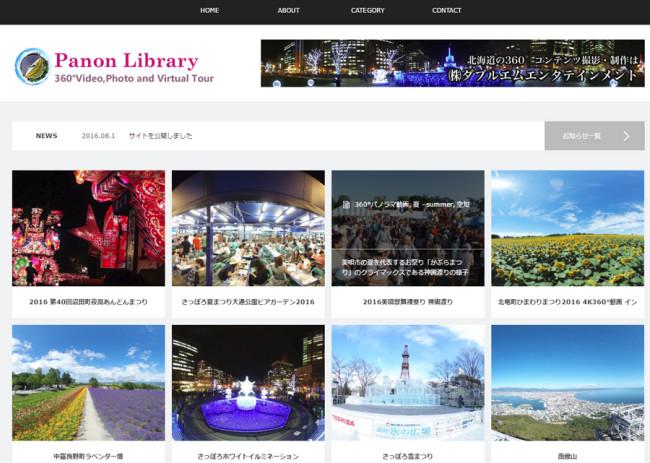 VR 地域振興 Panon Library