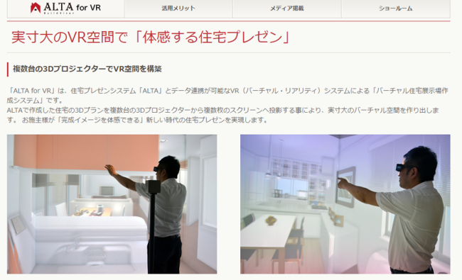 VR 不動産・建築業界 ALTA for VR