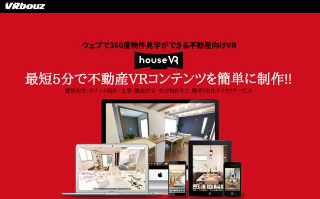 VR 不動産・建築業界 houseVR