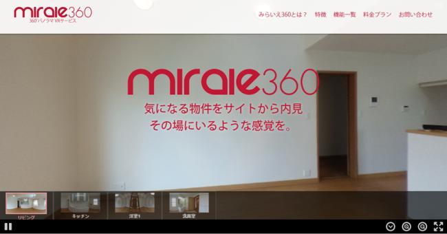 VR 不動産・建築業界 miraie360
