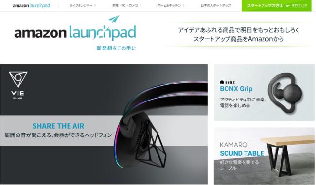 AR IOT Amazon Launchpad