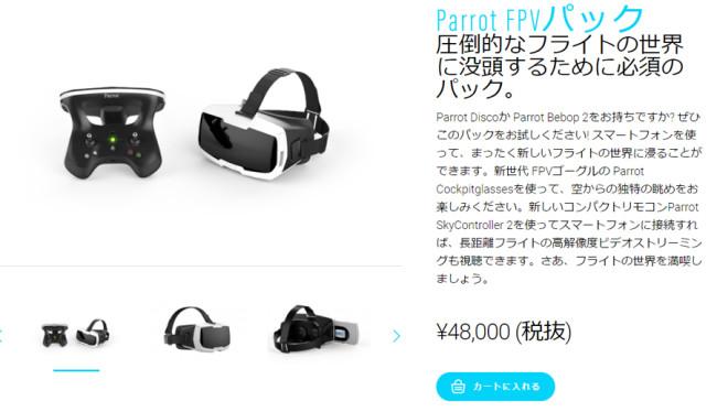 VR ドローン Parrot FPVパック
