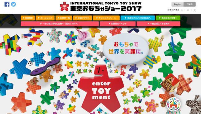 VR AR 東京おもちゃショー