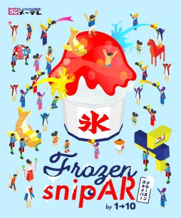 「Frozen snipAR by1→10」メインビジュアル