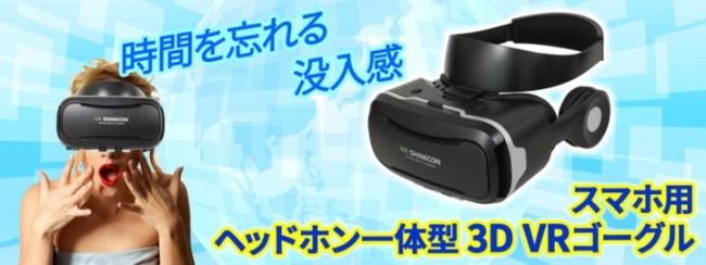 スマホ用 ヘッドホン一体型3D VRゴーグル