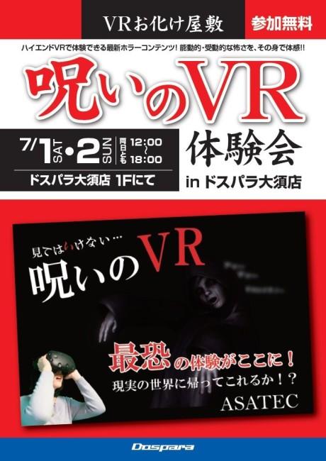 『呪いのVR体験会 inドスパラ大須店』告知画像