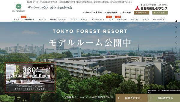 「ザ・パークハウス 国分寺四季の森」公式サイトイメージ