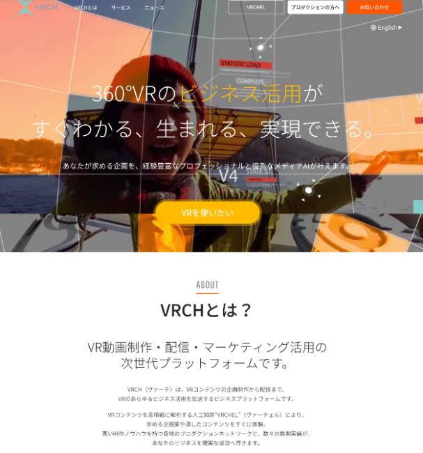 VRCH 公式サイト