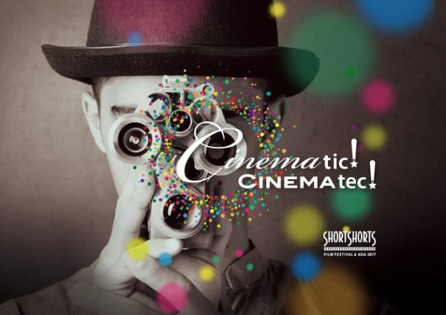 ショートショート フィルムフェスティバル & アジア 2017 メインビジュアル