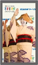 富山県・八尾の「月見のおわら」衣装(イメージ)