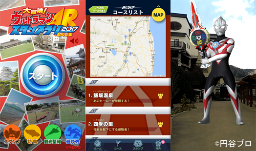 『大冒険!ウルトラマンARスタンプラリーinふくしま2017』アプリ画面イメージ
