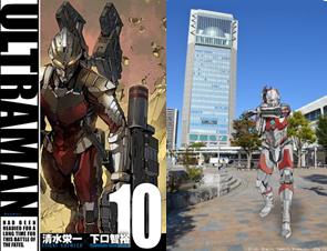 「ULTRAMAN」10巻表紙/フォトフレームイメージ画像