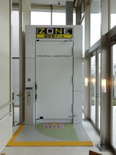 『The Zone(TM)』超感覚ゲーム