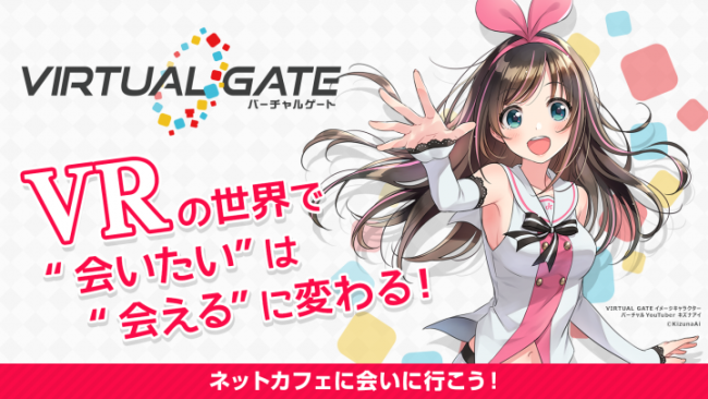 VIRTUAL GATE PRバナー