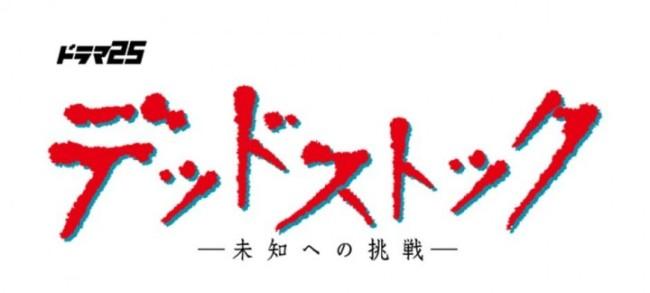 テレビ東京ドラマ25「デッドストック」タイトルロゴ