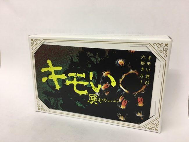 キモい展名刺がハマるお菓子箱[クッキー]