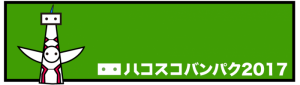 hacosco_banpaku_title