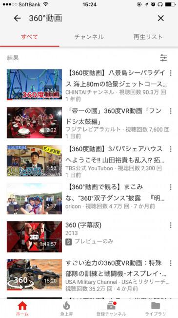 VR動画 Youtube