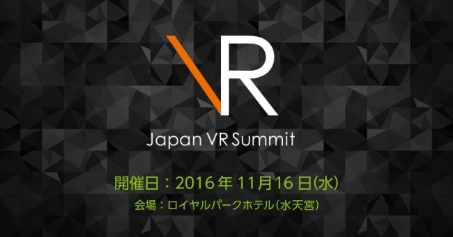 Japan-VR-Summit