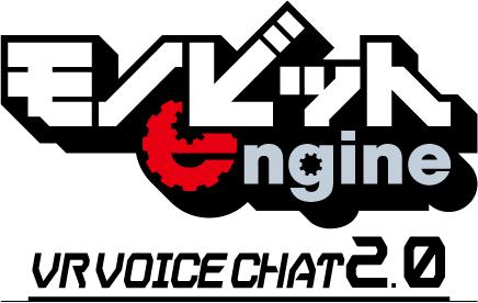 モノビットVR Voice Chat Ver.2.0 製品ロゴ