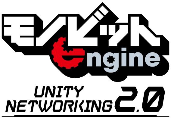 「Monobit Unity Networking 2.0」製品ロゴ