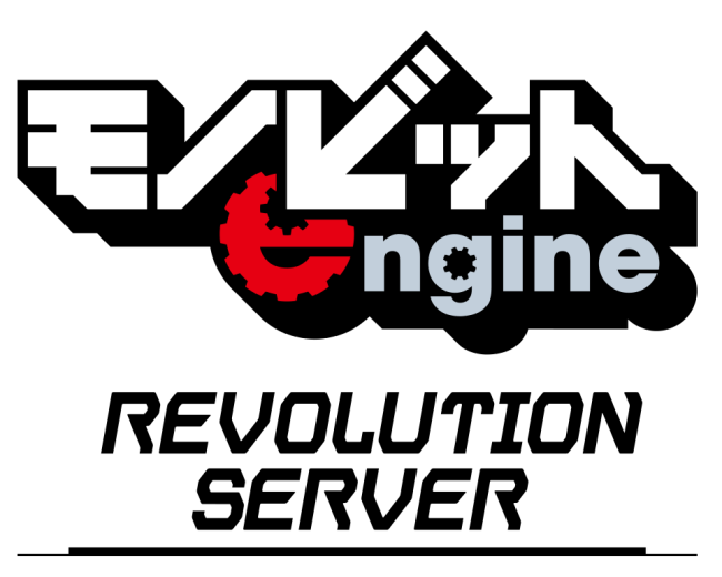 「Monobit Revolution Server」製品ロゴ