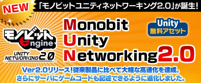 「Monobit Unity Networking 2.0」製品紹介バナー