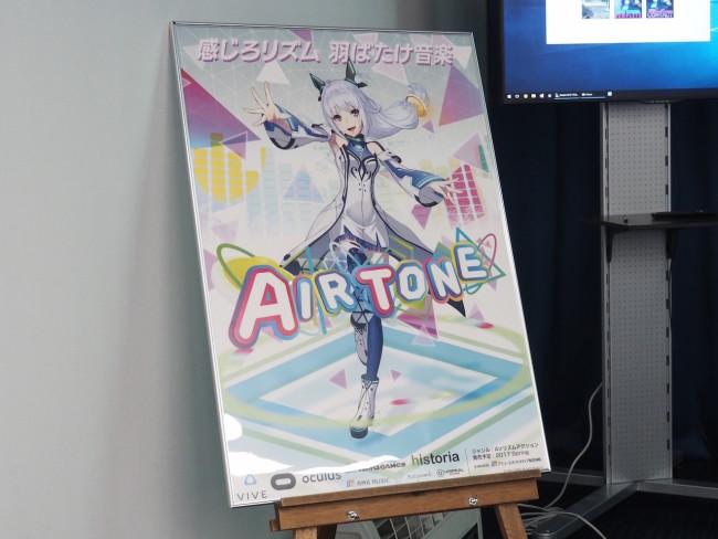airtone-preview1