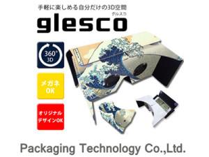 VR企業, 有限会社パッケージングテクノロジー,企業ロゴ