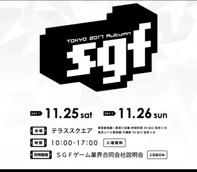 Smartphone Game Festival IN TOKYO2017(Autumn)開催告知