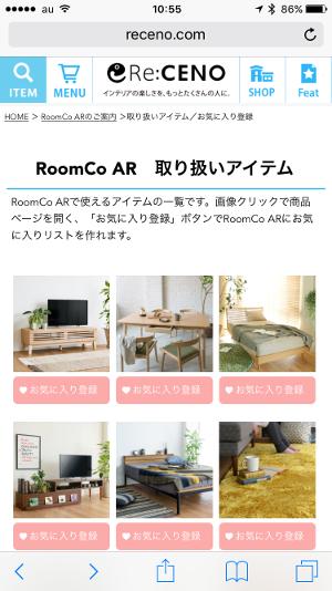 ルーム・コーディネート・アプリ「RoomCo AR」に Re:CENO が登場、オンライン・ショップとの連携で商品を自分の部屋に仮想配置して比較検討、購入までがスムーズに