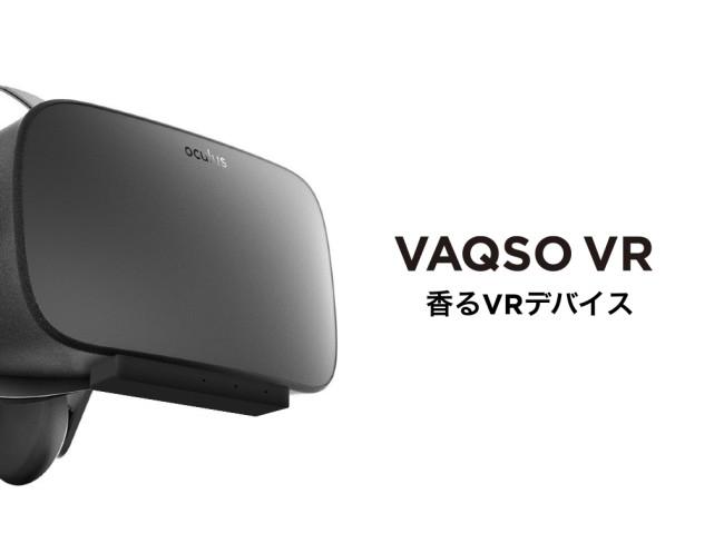 VAQSO VR 製品画像