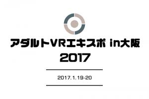 ad_oosaka2017