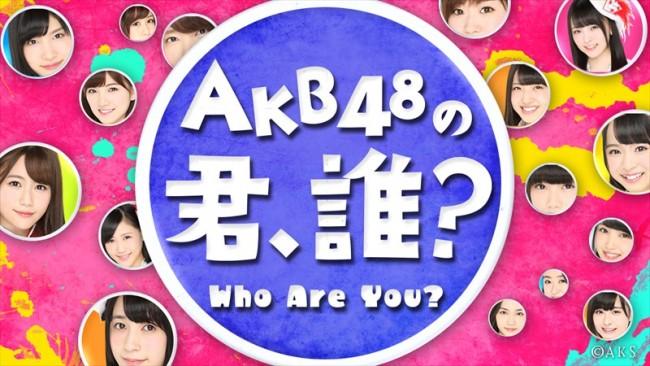 AKB48メンバーによる新バラエティ番組「AKB48の君、誰?」がSHOWROOMで5日間限定配信!ポイント達成でレギュラー番組化なるか!?