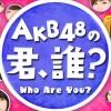 akb48_kimidare_thumb