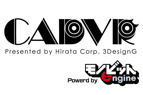 CAD・VR システムサービスロゴ