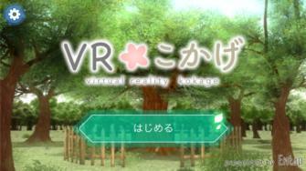 『VRこかげ』画面イメージ