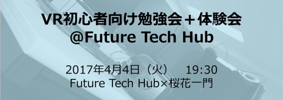 VRイベント,Future Tech Hub,イメージ