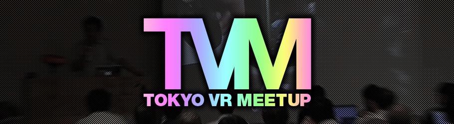 VRイベント,Tokyo VR Meetup,イメージ