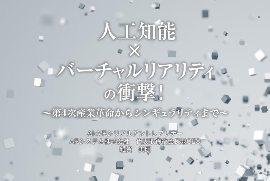 VRイベント,AI×VRの衝撃 〜第4次産業革命からシンギュラリティまで〜,イメージ