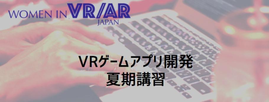 VRイベント,Women in VR/AR Japan夏期講習,イメージ