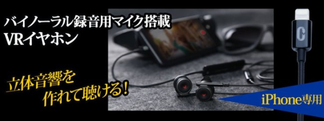 iPhone専用 バイノーラル録音用マイク搭載 VRイヤホンを販売開始