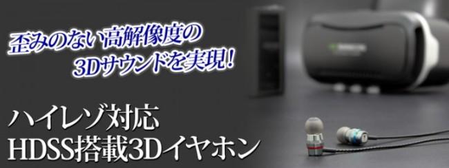 ハイレゾ対応HDSS搭載3Dイヤホン販売開始
